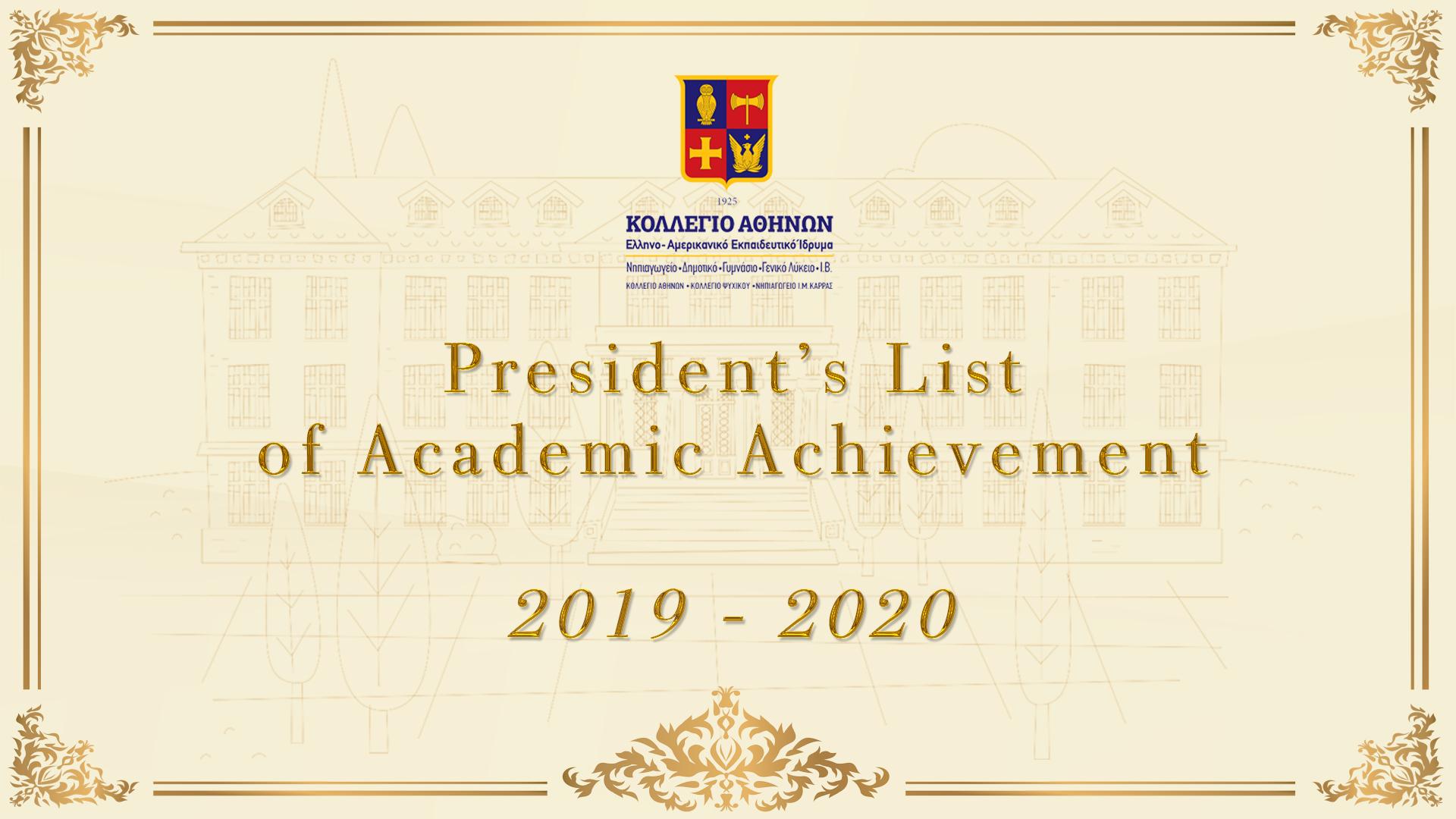 President's List 2019-2020