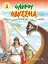 Odysseia_graphic_novel